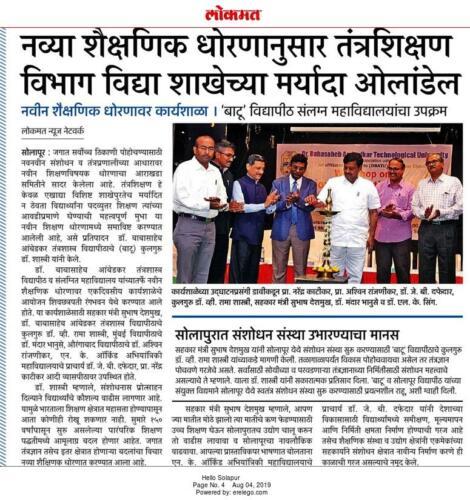 DBATU News